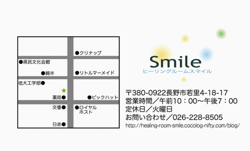 smileの場所